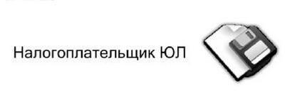 НАЛОГОПЛАТЕЛЬЩИК ЮЛ ВЕРСИЯ 4.42 СКАЧАТЬ БЕСПЛАТНО
